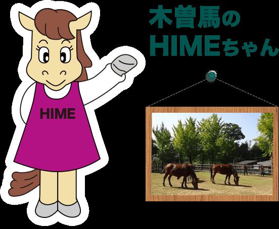 HIMEちゃん
